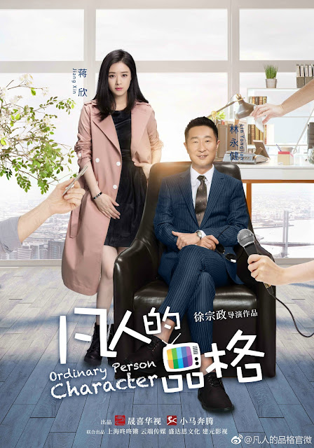 Ordinary Person Character c-drama
