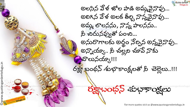 Best Rakshabandhan Whatsapp status in telugu 919
