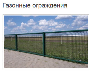 Газонные ограждения Центр кровли и фасада г. Заволжье  ул.Баумана д.4   +79290505004