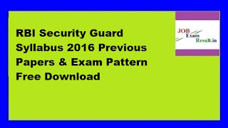 RBI Security Guard Syllabus 2016 Previous Papers & Exam Pattern Free Download