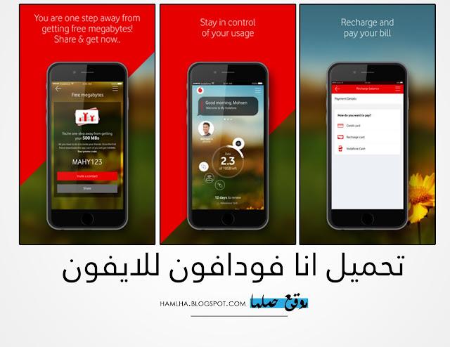 تحميل تطبيق انا فودافون Ana Vodafone للهواتف اندرويد والايفون