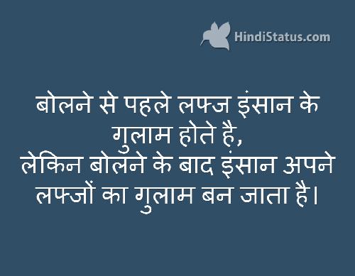 Before Speaking - HindiStatus