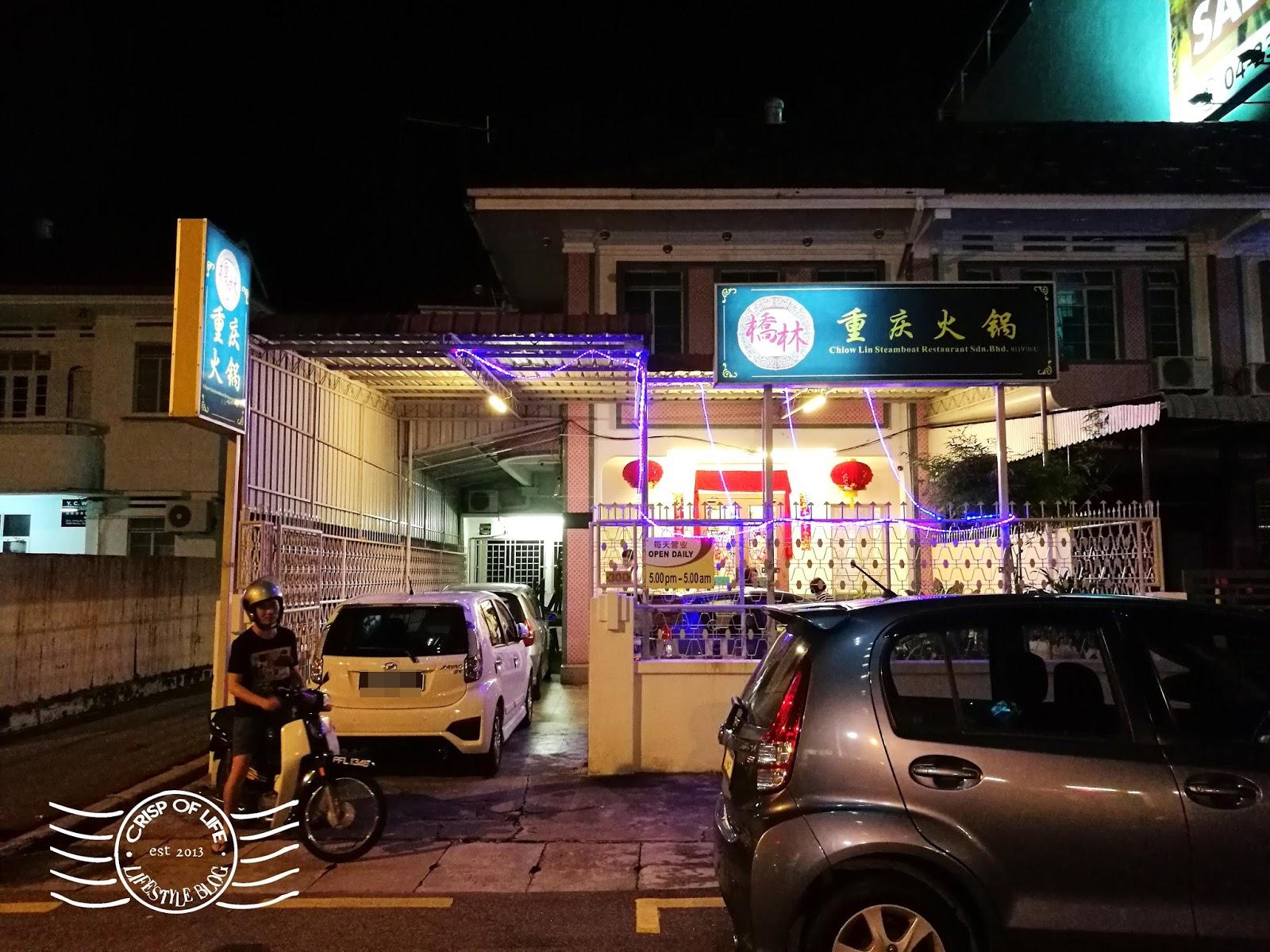 Chiow Ling Steamboat 桥林重庆火锅 Abu Siti Lane