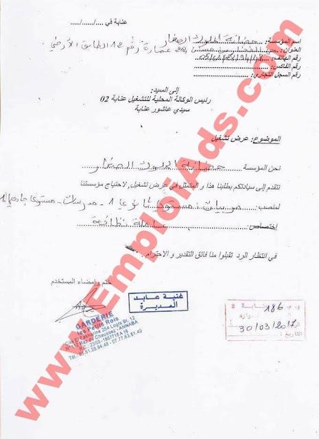 اعلان عروض عمل بمؤسسة حضانة الملوك الصغار ولاية عنابة مارس 2017