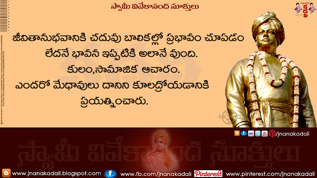 Here is swami vivekananda telugu quotes free download,swami vivekananda telugu quotes wallpapers,swami vivekananda quotes in telugu images,swami vivekananda famous quotes in telugu,swami vivekananda motivational quotes in telugu,swami vivekananda slogans in telugu,vivekananda morals in telugu,vivekananda koteshans,Telugu Quotes, Images, Wallpapers, Swami Vivekananda Quotes in Telugu, Life Quotes in Telugu, Best Life Quotes on Telugu, Latest Life Quotations on Telugu,  Nice Telugu Quotes, Life Quotes Images, Life Wallapapers, Telugu New Quotes in life, Latest Telugu Quotes, Greetings, SMS....Success Quotes in Telugu, Telugu Motivational Quotes. Best Success Quotes In Telugu Great Success Quotes in Telugu,success quotes in Telugu pdf, Telugu quotes in Telugu font, quotes in Telugu language.swami Vivekananda quotes in Telugu pdf, quotes in Telugu for love.quotes in Telugu on friendship funny quotes in Telugu, marriage quotes in Telugu, Telugu Motivational Quotes images.