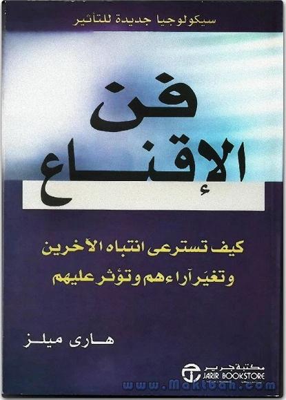pdf تحميل كتاب فن الإقناع pdf