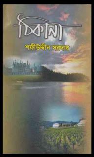 ঠিকানা - শফীউদ্দীন সরদার Thikana by Sofiuddin Sordar