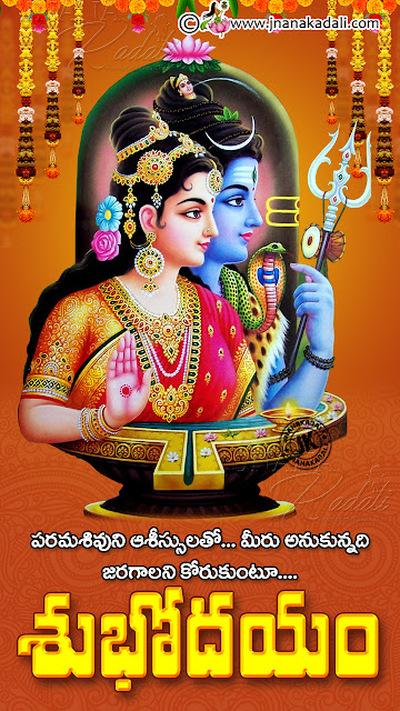 telugu quotes-lord shiva parvathi hd wallpapers free download, telugu bhakti quotes, bhakti messages on monday