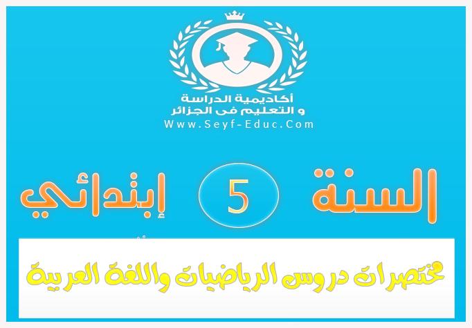 مختصرات دروس الرياضيات واللغة العربية للسنة خامسة 5 إبتدائي