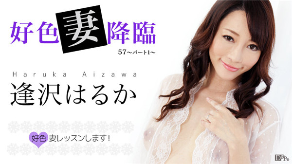 JAV Free HD online 091316-255 Haruka Aizawa