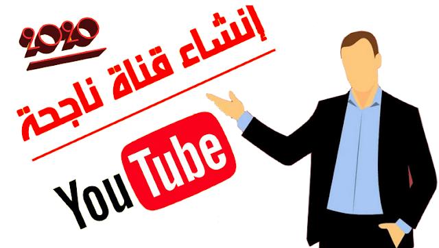 الربح من اليوتيوب,كيف تحصل على مشتركين في اليوتيوب,اليوتيوب,كيفية النجاح على اليوتيوب,اسرار النجاح في اليوتيوب,نصائح,اسرار قنوات اليوتيوب,أهم 6 نصايح للنجاح في اليوتيوب,نصائح لقناة ناجحة على يوتيوب,يوتيوب,سر النجاح علي اليوتيوب,كيف تنجح في اليوتيوب,سر النجاح في اليوتيوب,أسرار اليوتيوب,نصائح لليوتيوبر الناجح,على اليوتيوب,النجاح علي اليوتيوب,أسرار اليوتيوبر الناجح,كيف أبدأ في اليوتيوب,كيف تبدأ في اليوتيوب,اسرار عن اليوتيوب,كيف تنجح على اليوتيوب,النجاح في اليوتيوب,نصائح لليوتيوبرز,اسرار اليوتيوب