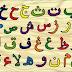 Inilah Tujuh Huruf Hijaiyah Yang Tidak Terdapat di Surah Al-Fatihah