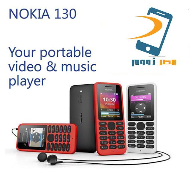 نوكيا تعلن رسمياً عن هاتفها الجديد Nokia 130 2017 بسعر 22 دولاراً أمريكياً