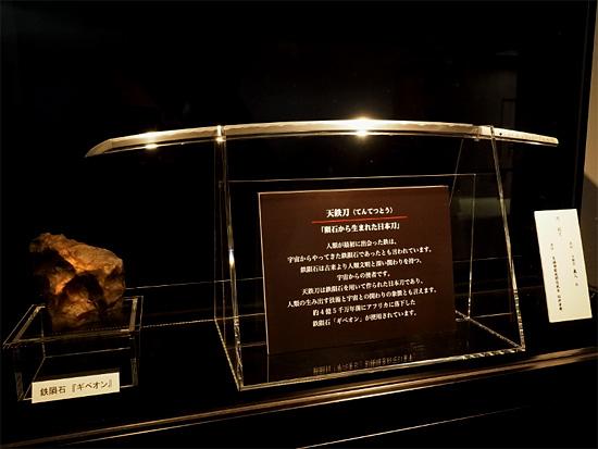 espada feita de meteorito