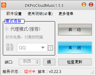 Netease-cloud-music-Unlock-locked-songs