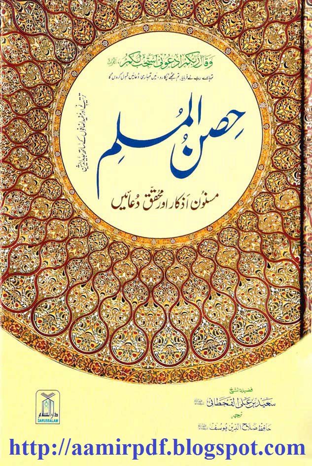 Islamic books in urdu.