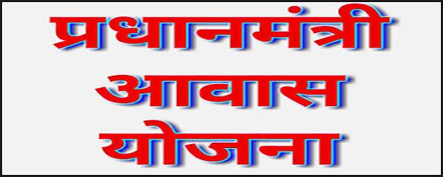 pradhan mantri awas yojna ki puri jaankari in hindi