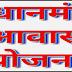 Pradhan Mantri Awas Yojna Kya Hai Puri Jankari hindi Me