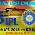 Good News : First time watch Vivo IPL 2018 on Doordarshan Network