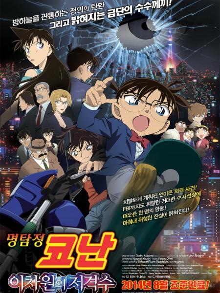 Thám tử Conan Movie 18: Sát Thủ Bắn Tỉa Không Tưởng - Detective Conan Movie 18: Dimensional Sniper (2014)