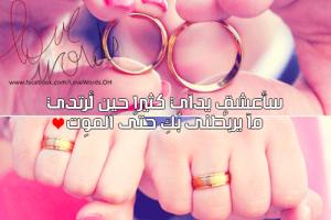 بوستات رومانسية على الفيس بوك