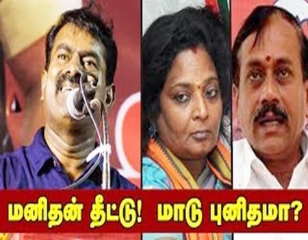 Seeman Speech – Manithan Theedu! Maadu Punithamaa.?