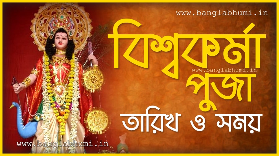 2018  Bishwakarma Puja Date & Time in India, 2018 Bengali Calendar