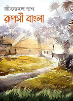 Ruposhi Bangla by Jibanananda Das