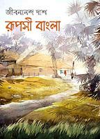Ruposhi Bangla by Jibanananda Das
