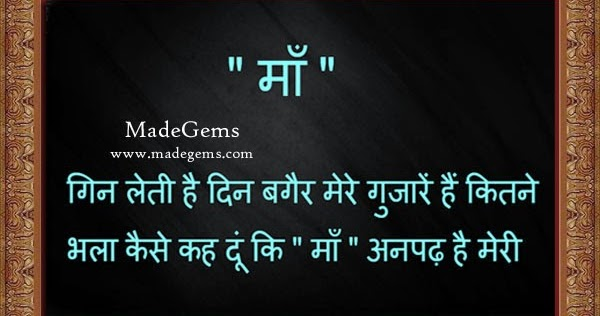 Mother And Son Quotes In Hindi: Hindi Quotes On Mother, Good Hindi Thoughts