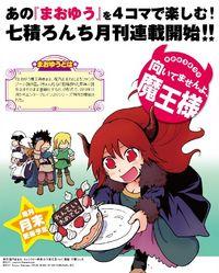 Maoyuu 4-Koma - Muitemasen yo, Maou-sama!
