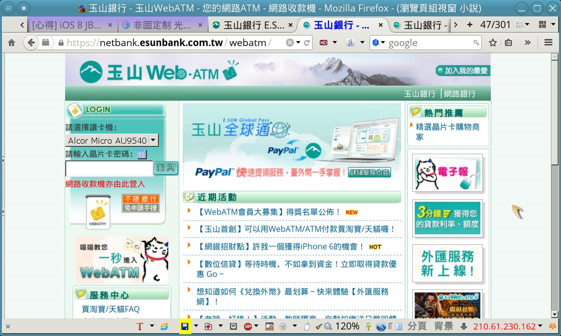 手把手玩Linux: 在 arch 安裝 esense AU9540 讀卡機並用玉山銀行 WebATM with firefox