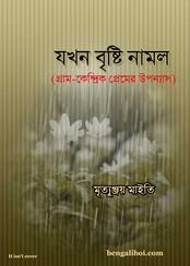 Jokhon Brishti Namlo by Mrityunjay Maity