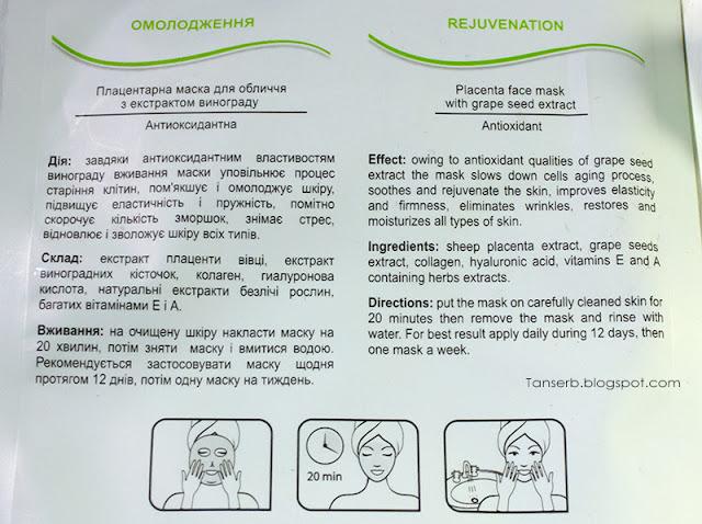 Via Beauty Плацентарная маска с экстрактом винограда