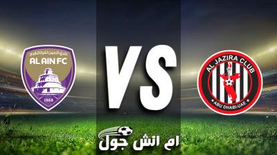 نتيجة مباراة العين والجزيرة بث مباشر اليوم الاربعاء 03-04-2019 الدوري الاماراتي