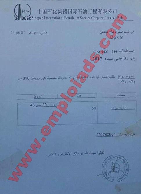 اعلان توظيف بشركة SINOPEC بحاسي مسعود ولاية ورقلة فيفري 2017