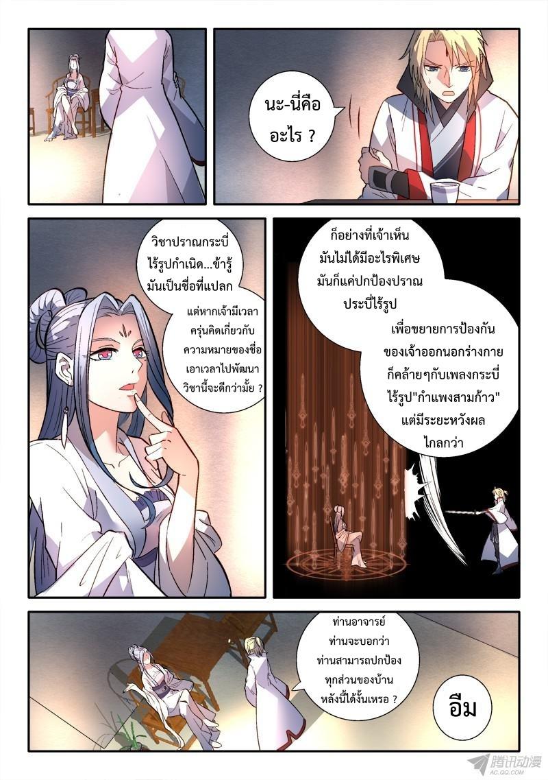 อ่านการ์ตูน Spirit Blade Mountain 154 ภาพที่ 8