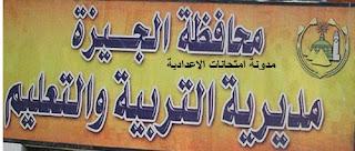 جدول امتحانات الصف الثالث الاعدادى محافظة الجيزة الترم الاول 2017