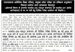 Uttarakhand Exam Date - प्लाटून कमांडर और ब्लॉग आर्गेनाइजर (होमगार्ड विभाग)