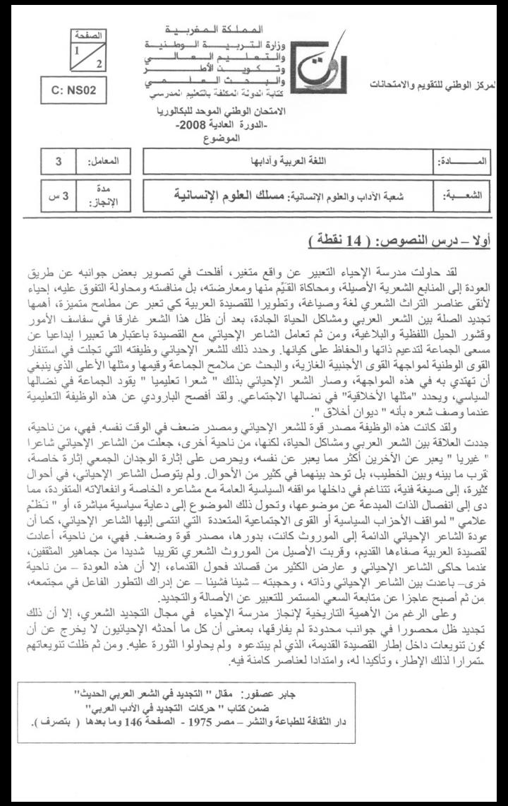 الامتحان الوطني الموحد للباكالوريا، مادة اللغة العربية، مسلك العلوم الإنسانية / الدورة العادية 2008