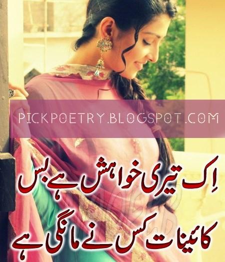 Best Romantic Love Poetry Images & Pics | Best Urdu Poetry Pics ...