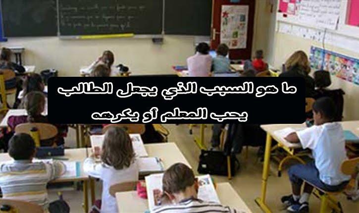 تعرف على السبب الذي يجعل الطالب يحب المعلم أو يكرهه