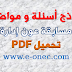 نماذج أسئلة ومواضيع مسابقة عون ادارة PDF