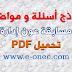 نماذج أسئلة ومواضيع مسابقة عون ادارة PDF