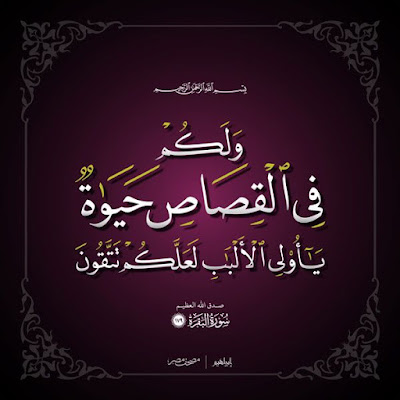 صور آيات قرآنية ، القرآن الكريم ، روحانية وإيمان جميل جدا