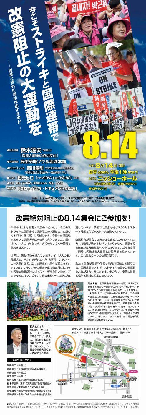 http://suzutatsu.main.jp/wp-content/uploads/2016/07/814%E3%83%93%E3%83%A9web.pdf