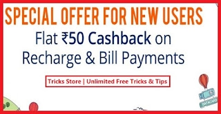 paytm fifty offer for new numbers and cashback coupon code