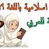 كلمات اسلامية باللغة الالمانية مترجمة للعربي