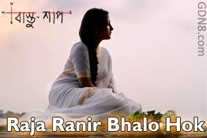 Raja Ranir Bhalo Hok - Bastushaap - Shreya Ghoshal