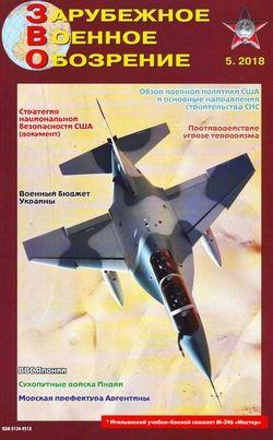 Читать онлайн журнал Зарубежное военное обозрение (№5 май 2018) или скачать журнал бесплатно